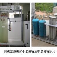 纳滤-亚硝化/厌氧氨氧化-非均相电催化反渗透浓水高效处理技术