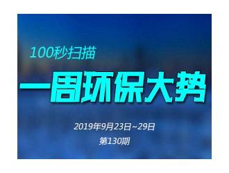 第130期100秒扫描环保行业大势(9月23日-9月29日)