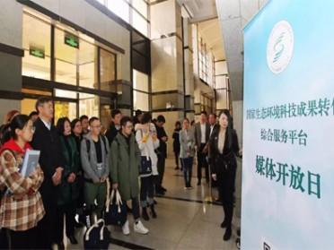 生态环境科技成果转化综合服务平台媒体开放日活动在京举办
