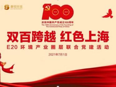 双百跨越 红色上海 携手环境企业家 为建党百年喝彩